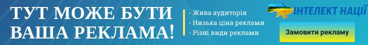 Реклама на сайті