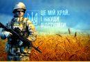 До глибин української історії. Армія.