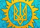 Українські Боги.