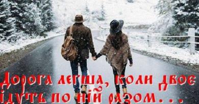 Щастя – це коли ти потрібен тому, хто потрібен тобі…