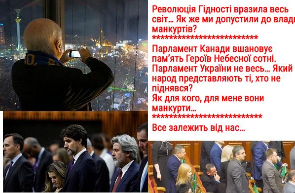 Революція Гідності вразила весь світ. Як же ми допустили до влади манкуртів? Й чому вовк тотемна тварина українських козаків?