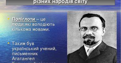 Неукраїнець,замордований за українську мову
