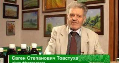 Питання -відповідь. Поради академіка-фітотерапевта Євгена Товстухи.