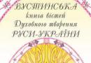 Вість про Богом дану  українцям землю.