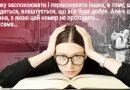 Слова/думки молодої дівчинки..? Та сьогодні не більше впевненості в словах зрілих мислителів, політиків, державних  діячів…