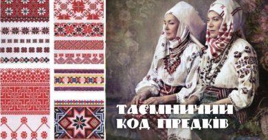 Таємничий код предків: 12 головних символів української вишивки