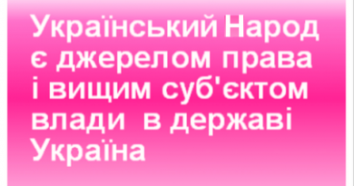 Пропоную  до Конституції України новий розділ.
