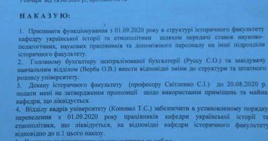Увага! Злочин проти України!