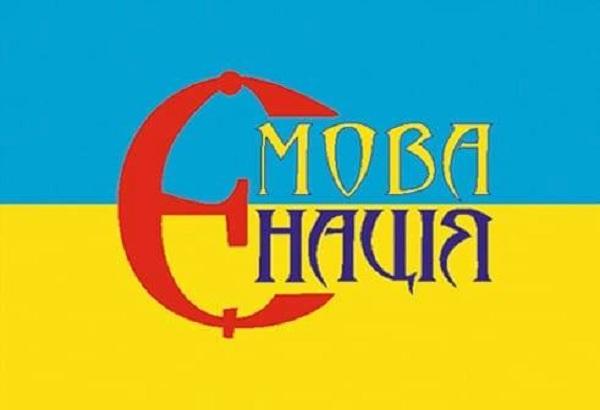 Конституційний Суд знову взявся до розгляду Закону «Про забезпечення функціонування української мови як державної».