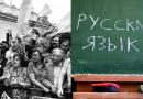«Хочеш перемогти ворога – виховай його дітей» Східна мудрість. Московія засвоїла… А ми..?