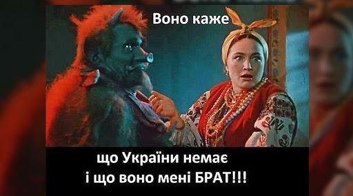 Українським націоналістам.