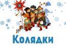 Навчання автентичним українським обрядам.