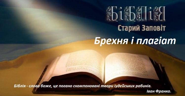 Брехнею світ пройдеш… Але хто тепер повірить біблії?