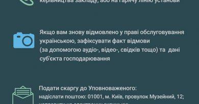 Не хочуть розмовляти з Вами українською?  Інструкція для українців.