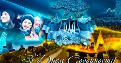 З Днем Соборності України…