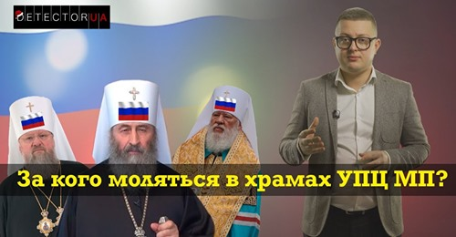 За кого насправді моляться в храмах УПЦ МП? (Відео)