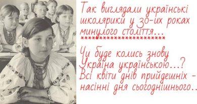 Мова – генетичний код Нації..!