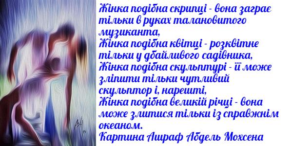 Весняне…)