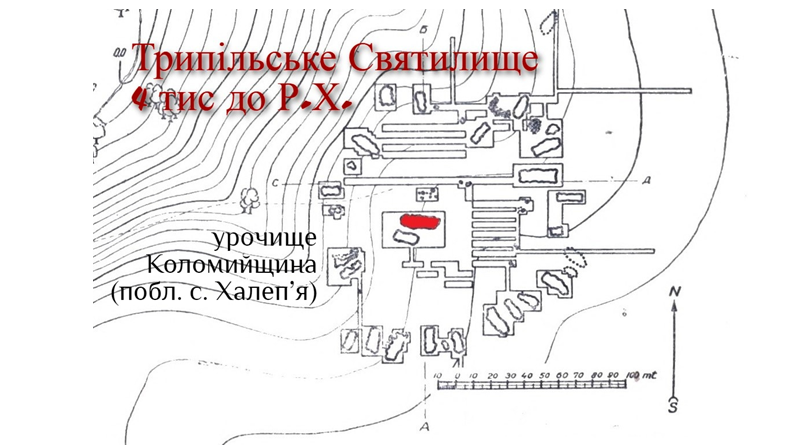 Про трипільське святилище 4 тисячоліття до Р. Х., яке радянська наука визнала коморою.