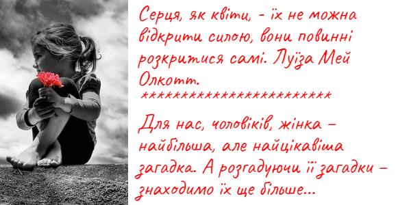«Люби так, щоб людина, яку ти любиш, відчувала себе вільною» Тит Нат Хан.