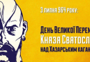 3 липня-день Перемоги князя Святослава Хороброго над хозарським каганатом.
