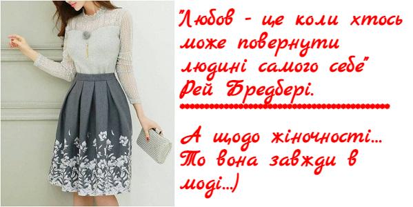 А щодо жіночності… То вона завди в моді…)