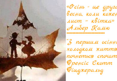 Коли кожен лист – квітка…